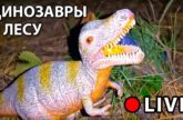 Dinozavry-v-lesu-Dinosaurs-at-the-forest